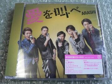 新品/嵐『愛を叫べ』初回限定盤【CD+DVD(61分)】他に出品/難あり