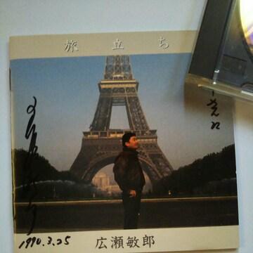 CD広瀬敏郎 旅立ち