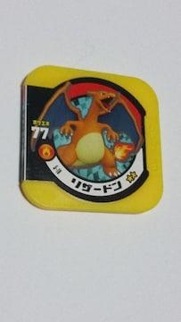 ポケモントレッタ5弾 リザードン 5-18 スーパークラス