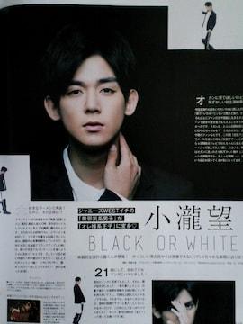 ★小瀧望★切り抜き★BLACK OR WHITE/映)プリンシパル