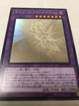 遊戯王 サイバース・クロック・ドラゴン SOFU-JP034 ホロ