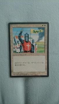 マジックザギャザリング 第四版 黒枠 十字軍 白 MTG