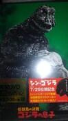 怪獣島の決戦ゴジラの息子 新品未開封