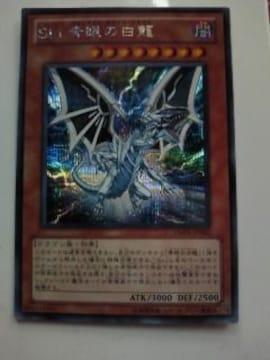 3枚セット/遊戯王ムービーパック[Sin青眼の白龍]シンブルーアイズホワイトドラゴン