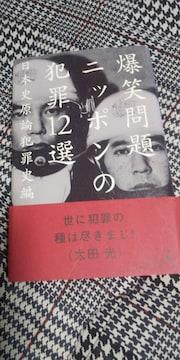 爆笑問題●ニッポンの犯罪12選 日本史原論 犯罪史編■幻冬舎