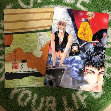 田村由美 BASARA ポスター2枚 90年代付録