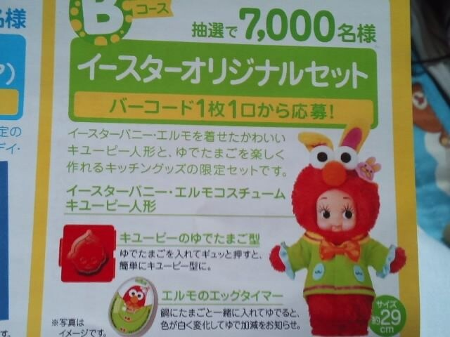 キューピー/イースターオリジナルセット(イースターバニー・エルモコスチュームキューピー)当選品 < おもちゃの