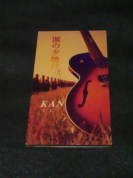 カン KAN 涙の夕焼け廃盤96年8cmSCD 木村和