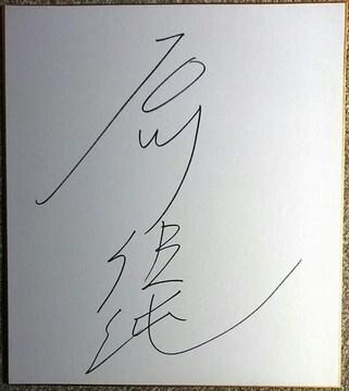 石川佳純・直筆サイン色紙 卓球女子日本代表エース ジュニア時代