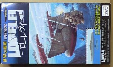 世界の艦船 ローレライ フライシャー・フレッチャー級(1945年)