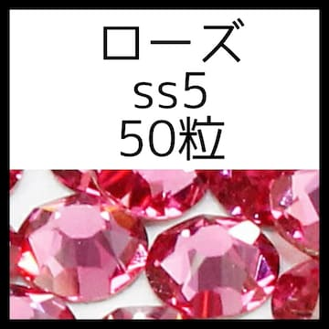 【50粒ローズss5】正規スワロフスキー