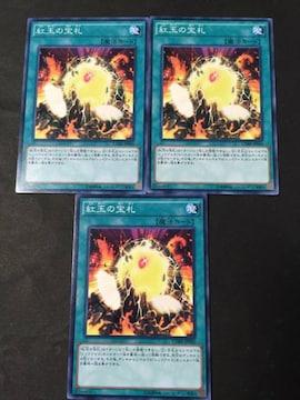 遊戯王 日本版 紅玉の宝札3枚(ノーマル) CORE