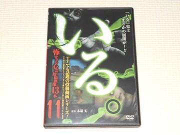 DVD★いる。 怖すぎる投稿映像13本 Vol.11