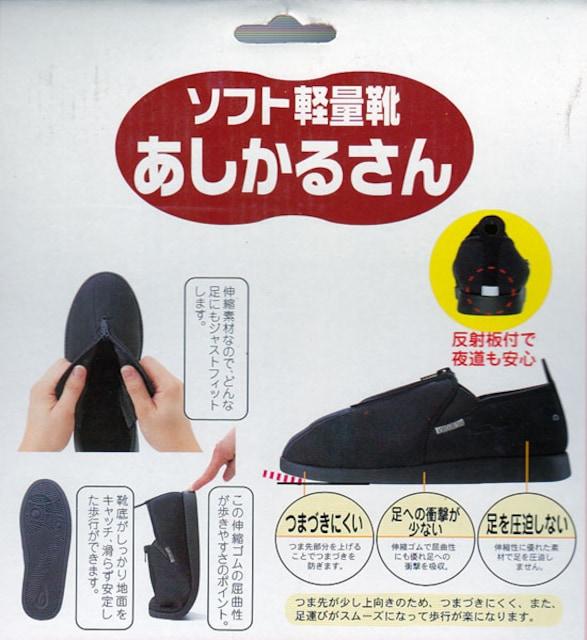 ♪軽くて歩きやすい リハビリ・介護 ソフト軽量靴 あしかるさん S < 女性ファッションの