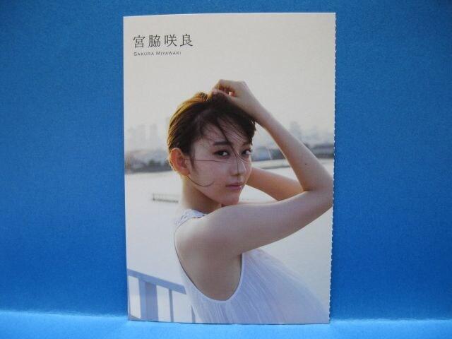 ◇◆FLASH特別付録★HKT48☆宮脇咲良☆ポストカード★未使用◆◇  < タレントグッズの