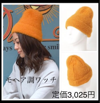 送料無料!定価3025円 モヘア調ワッチ ニット帽【新品】イエロー
