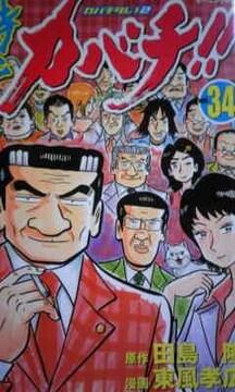 【送料無料】カバチタレ 全巻シリーズ99巻セット《法律漫画》