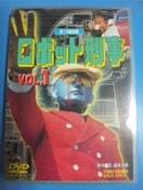 ロボット刑事 DVD全2巻 千葉治郎 千葉真一 石ノ森章太郎