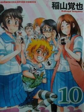 【送料無料】てんむす 全10巻完結セット《少年コミック》