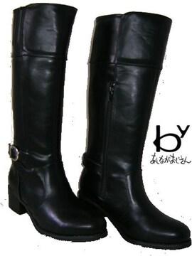 BY・あしながおじさんロング ブーツ8890549黒24cm
