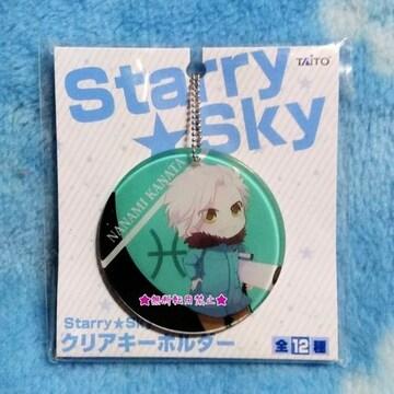 Starry☆Sky スタリースカイ クリア キーホルダー アクリル 七海 哉太 魚座 スタスカ