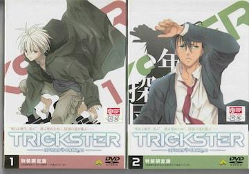 2巻セットTRICKSTER-江戸川乱歩「少年探偵団」より- 1 、2