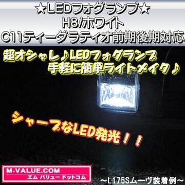 超LED】LEDフォグランプH8/ホワイト白■C11ティーダラティオ前期/後期対応