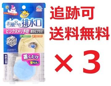 アース製薬 らくハピ お風呂の排水口用 ピンクヌメリ予防 3個