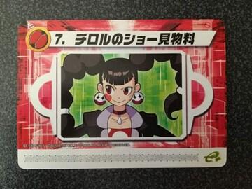 ★ロックマンエグゼ6 改造カード『7.チロルのショー現物料』★