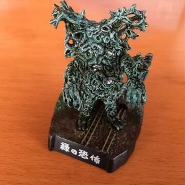 ウルトラ怪獣名鑑  緑の恐怖