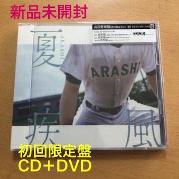 新品未開封☆嵐 夏疾風 初回限定盤★CD+DVD