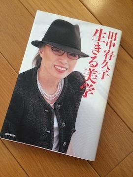 田中宥久子 生きる美学 単行本(ソフトカバー)