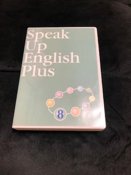 AEONイーオン 教材speak up English pluslebel8 CD