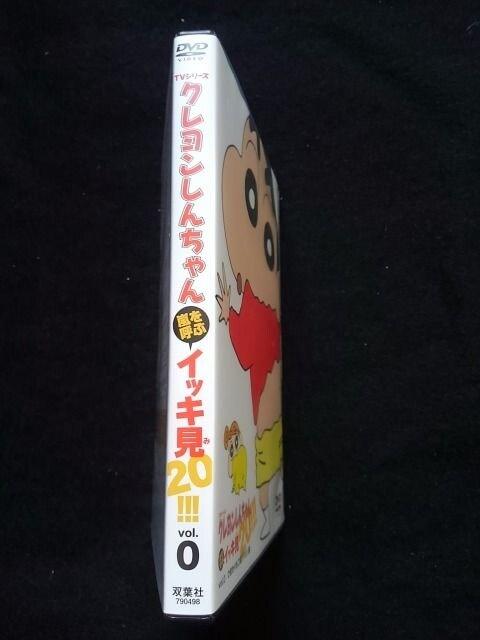 クレヨンしんちゃん 嵐を呼ぶイッキ見 20 DVD TVアニメ 即決
