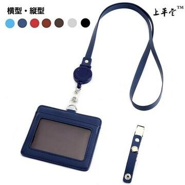 ID カードホルダー 名札 パスケース (リール付き 横型)ネイビー