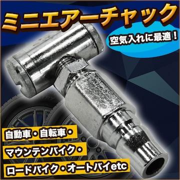 ミニエアーチャック 自転車&自動車兼用空気入れ用