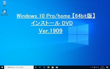 Windows 10 アップグレードインストールDVD【64bit版】