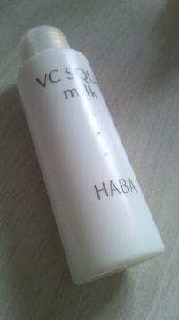 未使用ハーバー VCスクワミルク 保湿ミルク