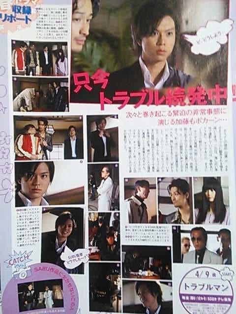 加藤シゲアキ★2010年4/3〜4/18号★TVぴあ  < タレントグッズの