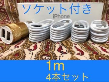 iPhone充電器 ライトニングケーブル 4本 1m シガーソケット