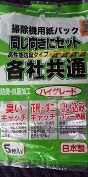 掃除機用紙パック☆各社共通4枚
