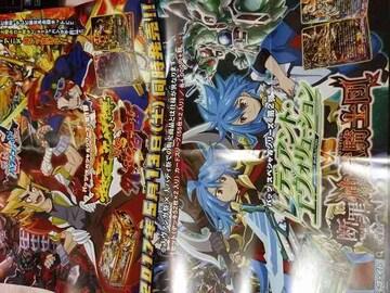 バディファイトバッツスペシャルシリーズ宣伝ポスター未門牙王龍炎寺タスク