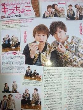 Kis-My-Ft2★2015年4月号★月刊TVfan