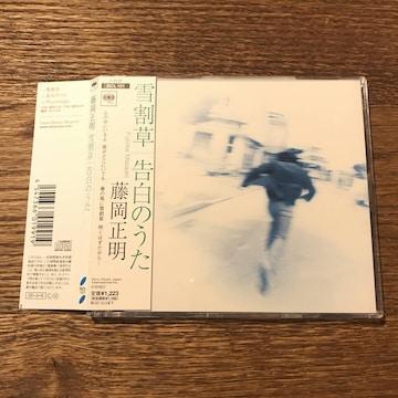 【藤岡正明】雪割草/告白のうた