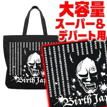 大サイズ エコバッグ 買い物バッグ トートバッグ オシャレ 鞄 004 黒 般若 メンズ