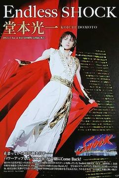 堂本光一★2012.4月号★月刊Songs