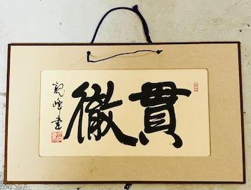 財団法人日本習字教育財団/生徒部八段昇段試験合格記念