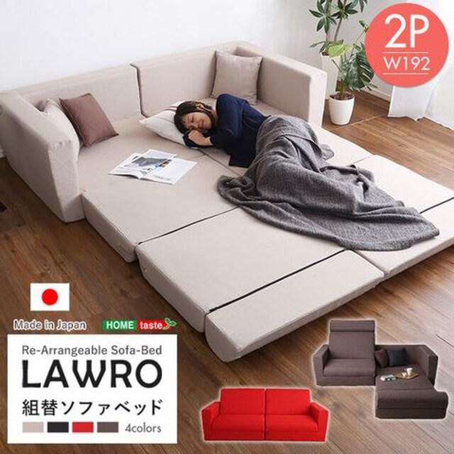 組み換え自由なソファベッド2P【Lawro-ラウロ-】SH-07-LAW2P  < インテリア/ライフの