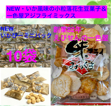 NEW・いか風味の小粒落花生豆菓子&一色屋アジフライミックス