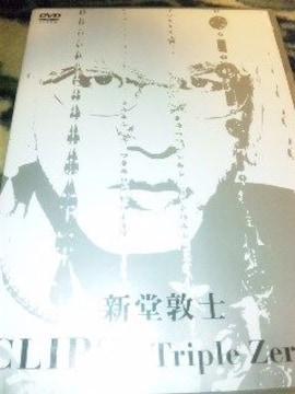 DVD 新堂敦士 CLIPS〜Triple Zero〜